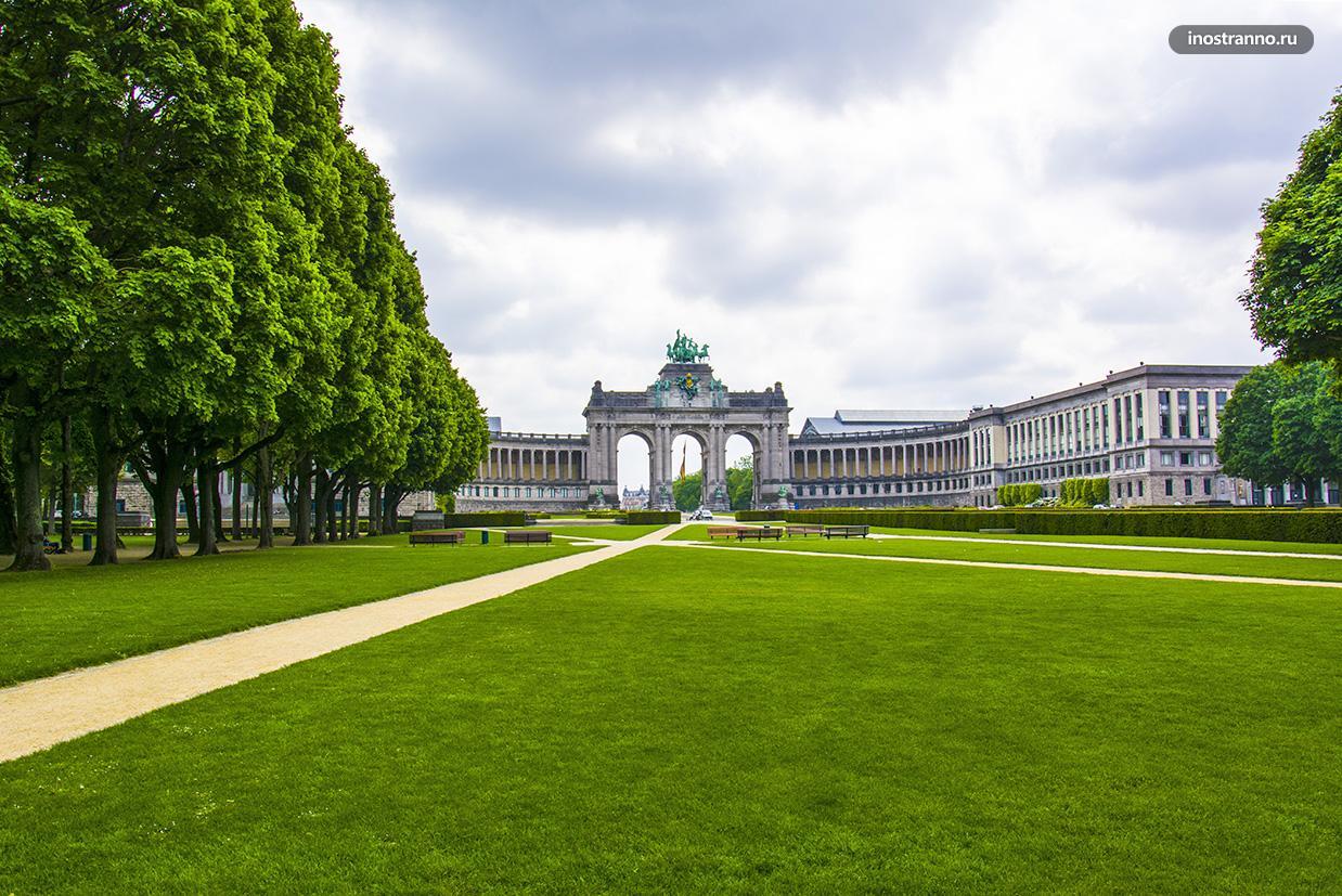 Парка Пятидесятилетия в Брюсселе