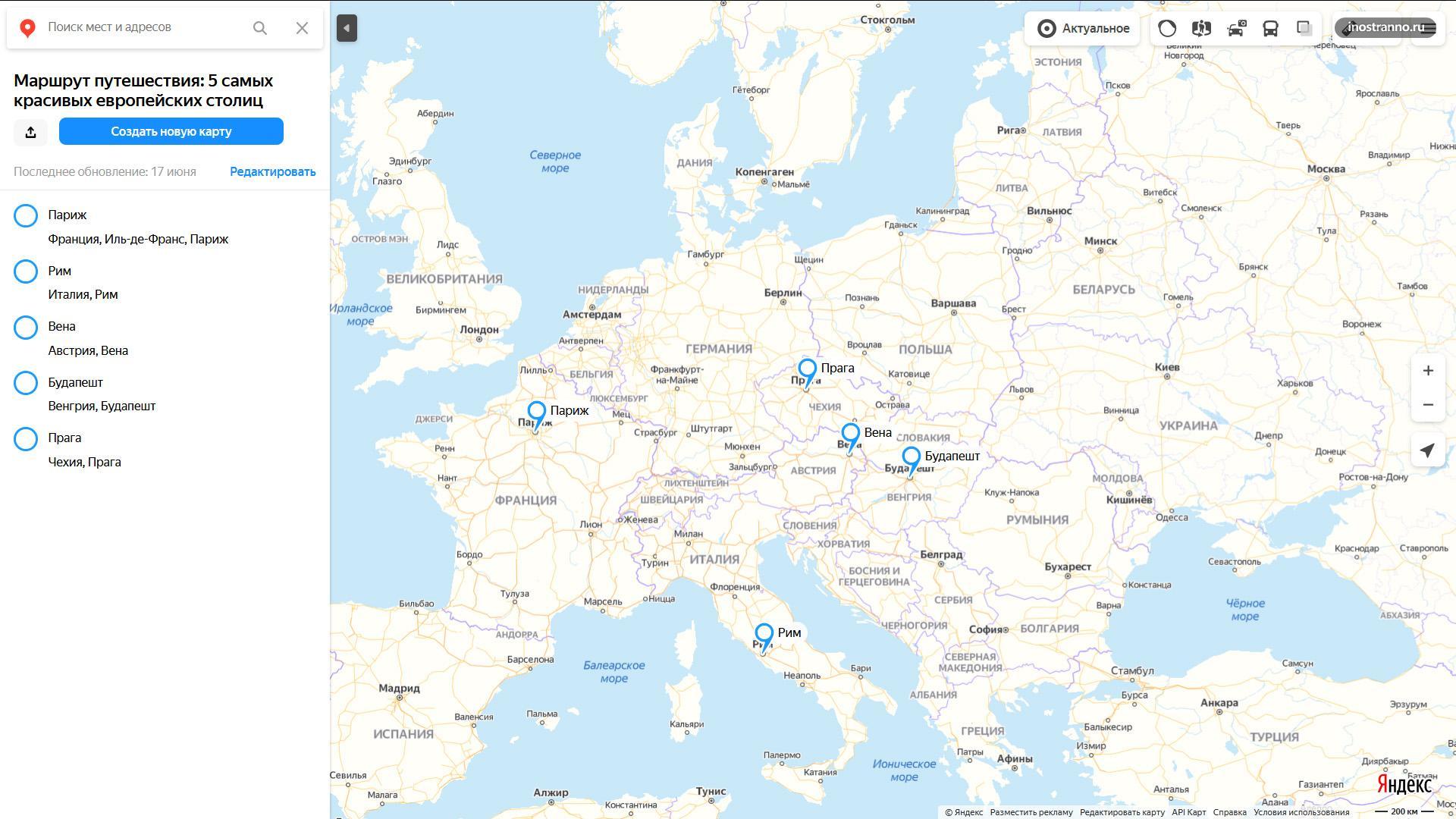 Маршрут путешествия 5 самые интересные города Европы