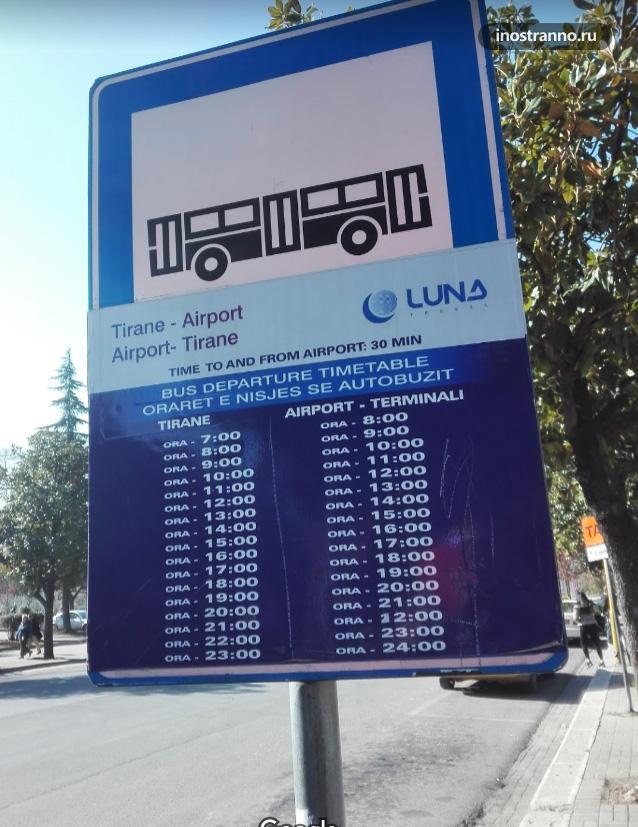Расписание маршрута автобуса из центра в аэропорт Тираны