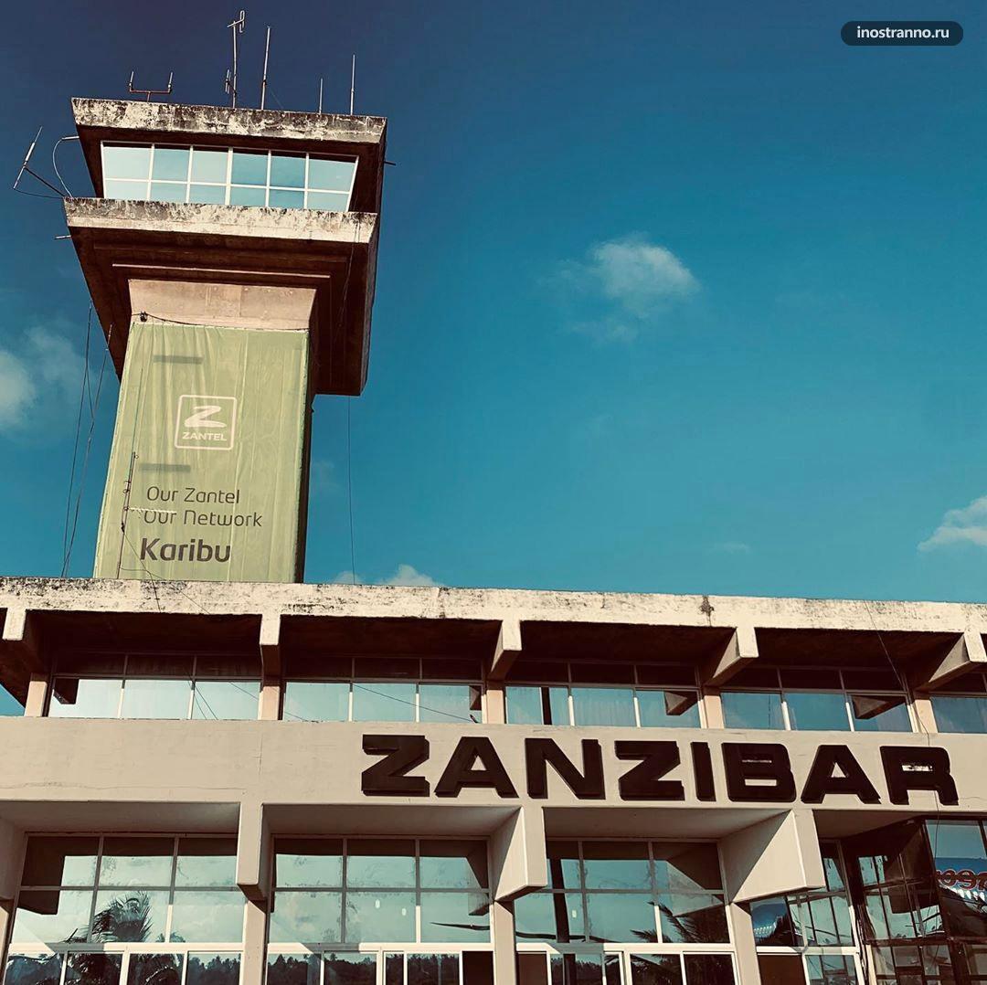 Аэропорт Занзибара как добраться