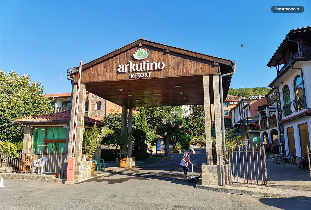 Отель Arkutino Family Resort