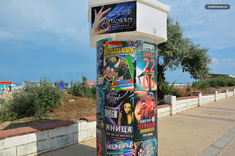 Реклама на Солнечном берегу