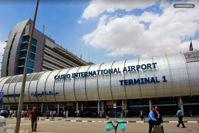 Аэропорт Каира информация и как выглядит