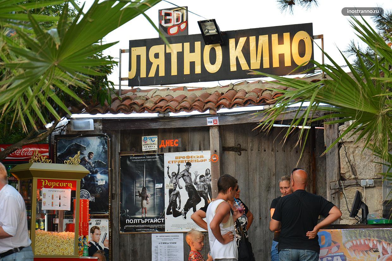 Кино в Болгарии