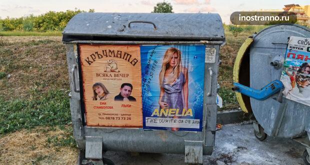 Реклама выступлений болгарских звезд на курортах