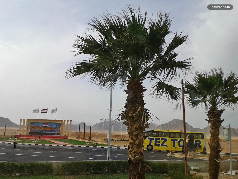 Аэропорт Шарм-эль-Шейха дорога и аренда авто