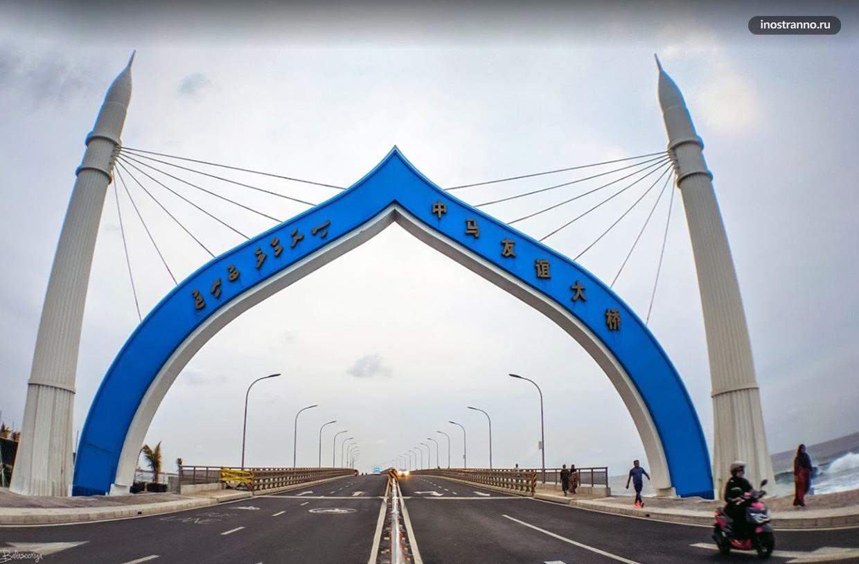 Мост Синамале между островами Мальдивы