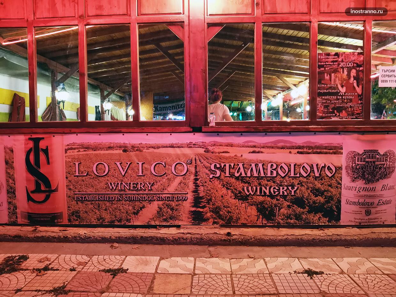 Винный отель и погребок в Болгарии