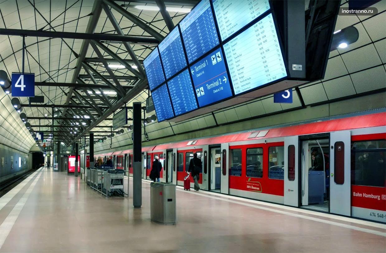 Электричка из аэропорта Гамбурга