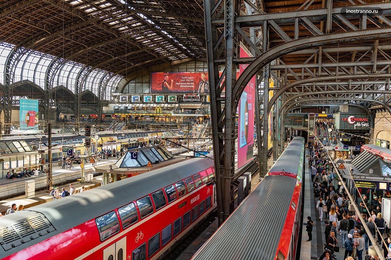 Центральный жд вокзал Гамбурга