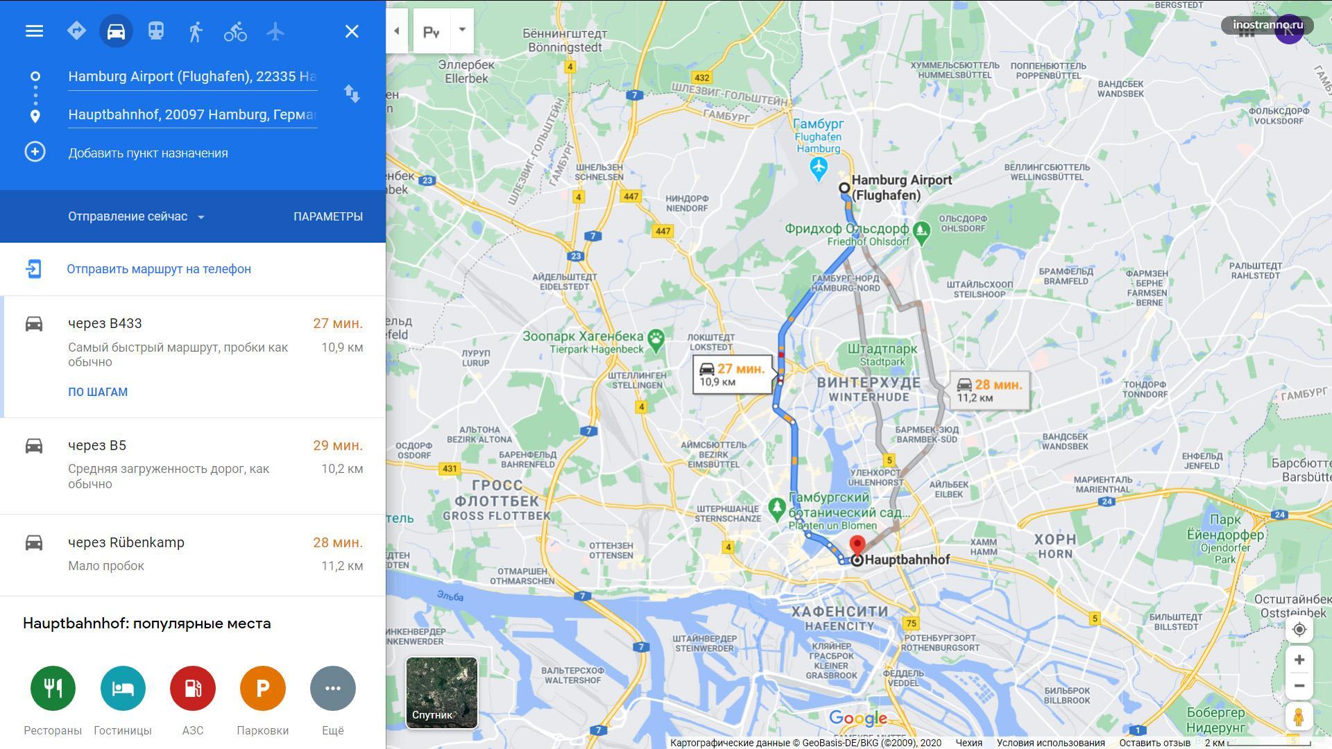 Как добраться из аэропорта Гамбурга в центр