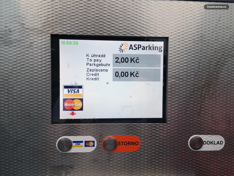 Стоимость парковки в Чехии