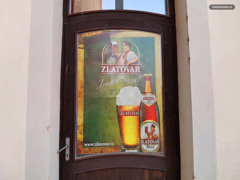 Златовар чешское пиво из Опавы