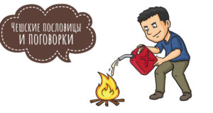 Чешские пословицы и поговорки