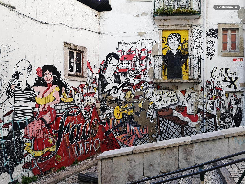 Fado Vadio интересное граффити в Лиссабоне на улочках Амальфы