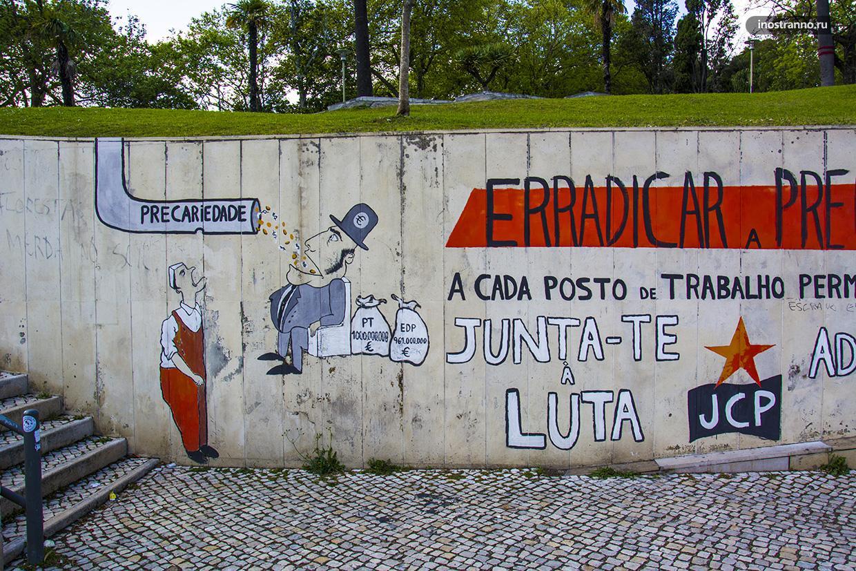 Граффити работа