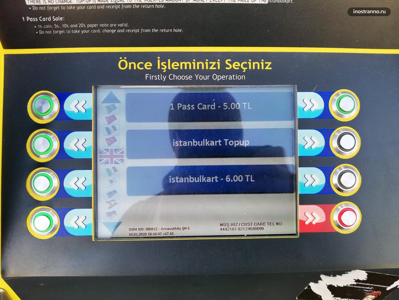 Инструкция как пополнить Истанбулкарт через автомат