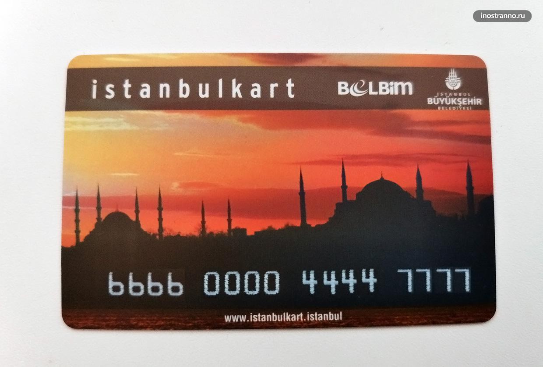 Истанбулкарт транспортная карта для оплаты проезда в Стамбуле