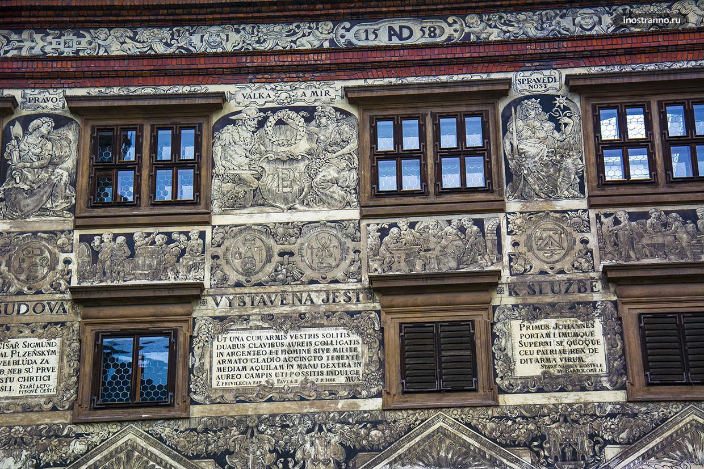 Сграффито в Чехии Пльзень