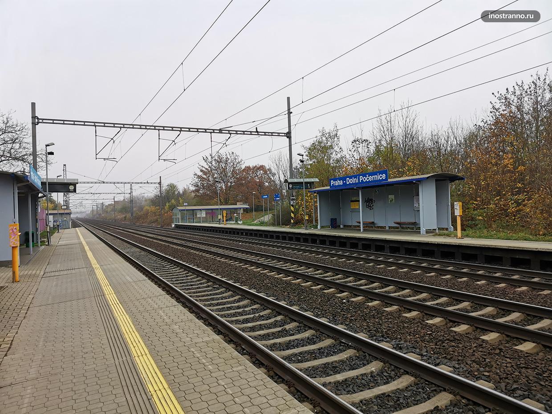 Станция Дольни Почернице у Праги
