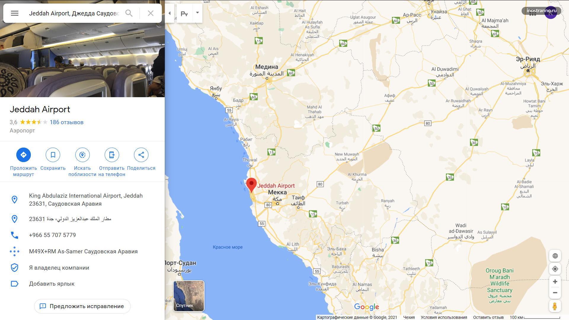 Расположение аэропорта Джидды на карте