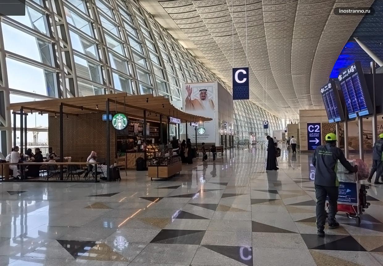 Международный аэропорт Джидда