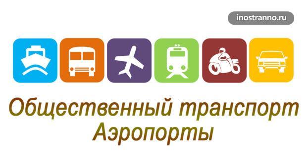 Общественный транспорт и аэропорты