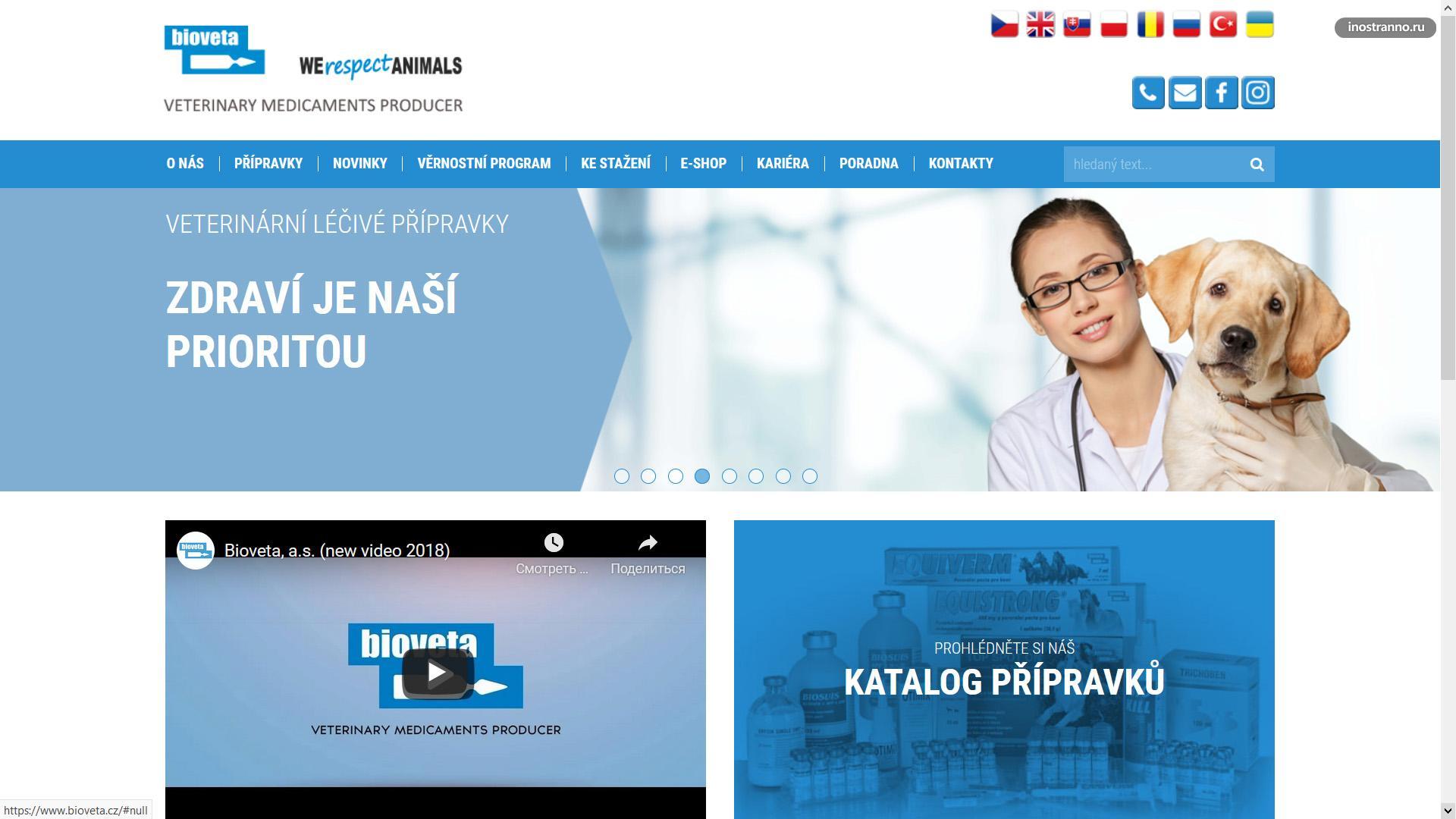 Bioveta препараты и вакцины для животных из Европы