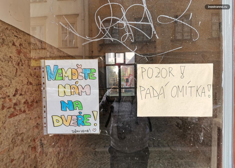 Не писайте на двери объявление