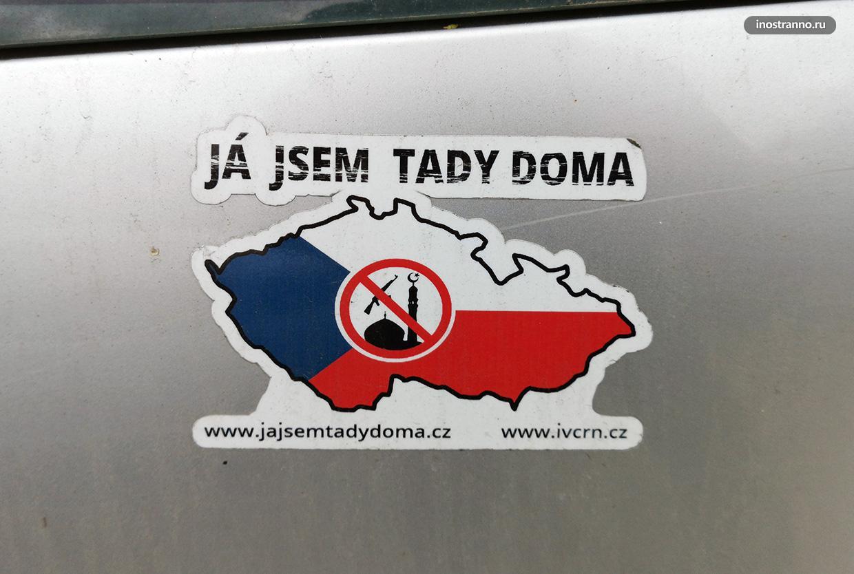 Шутки и приколы о Чехии
