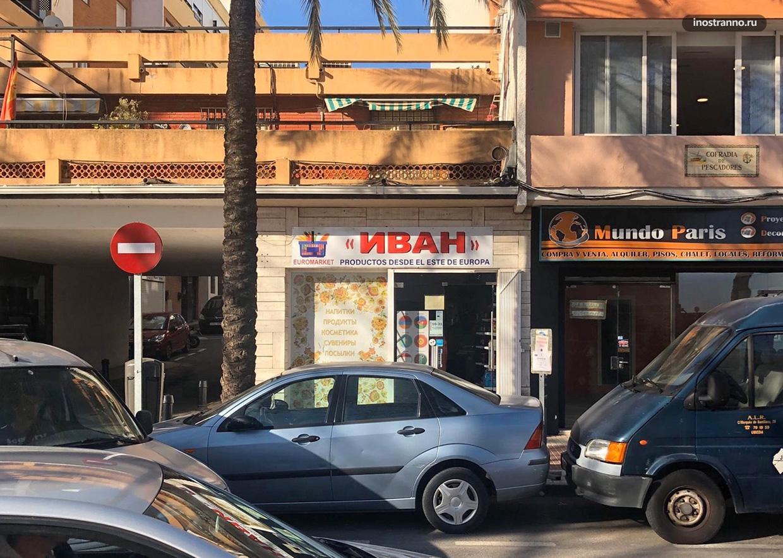 Русские магазины в Испании