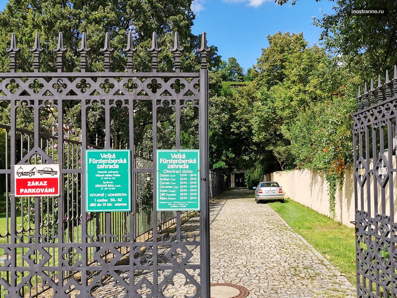 Вход в Фюрстенбергские сады в Праге