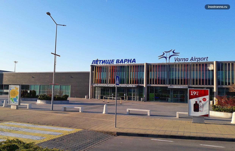 Аэропорт Варна как добраться