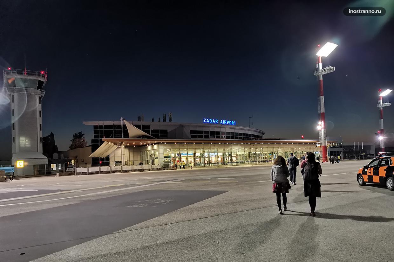 Аэропорт Задара в Хорватии
